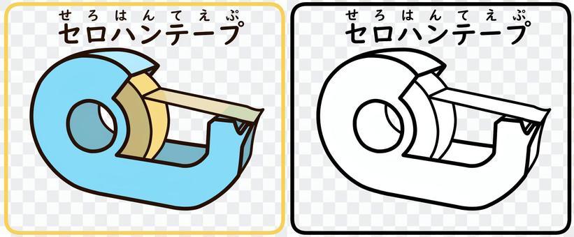 セロハンテープ(小・文字入り)
