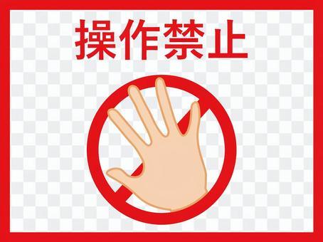 (警告)禁止操作