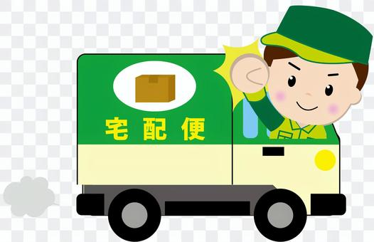 Home delivery - person present