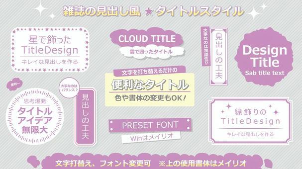 """字符樣式_雜誌標題樣式標題""""紫色CC"""""""