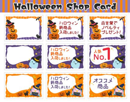 Halloween shop card set