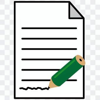 文件(鉛筆)