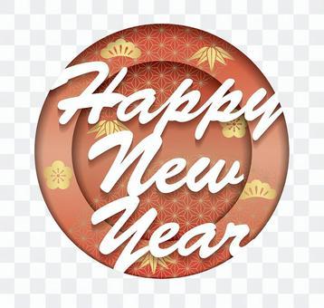 年賀状素材 立体レリーフの年賀シンボル