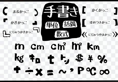 手書きの単位・括弧・数式