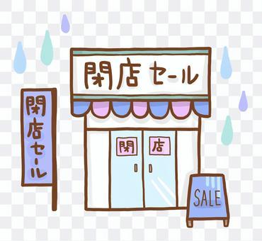 閉店セール