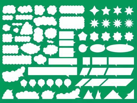 各種類型的吹製框架(綠色)