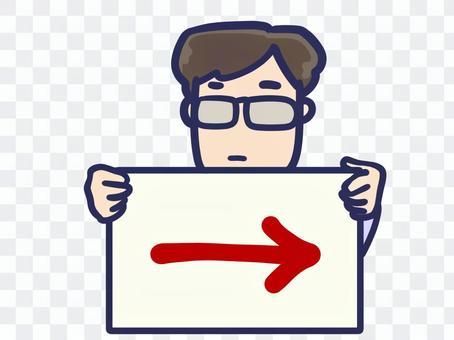 右向きの矢印を持つ男性