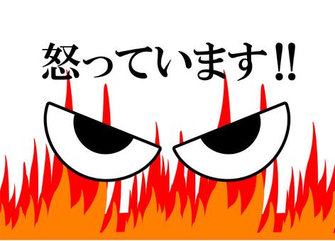 Angry flame eye icon