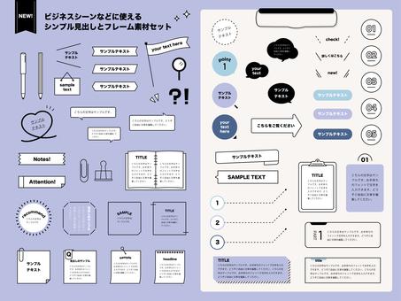 簡易標題框素材套裝15
