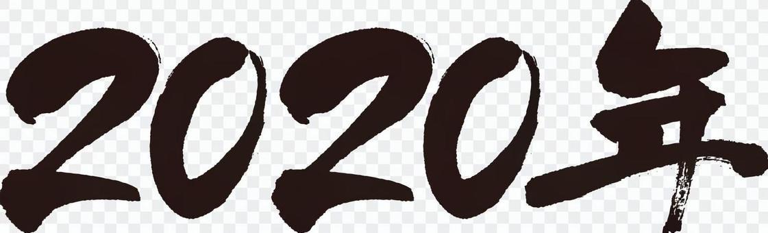 2020年,2020年的書法,新年賀卡等