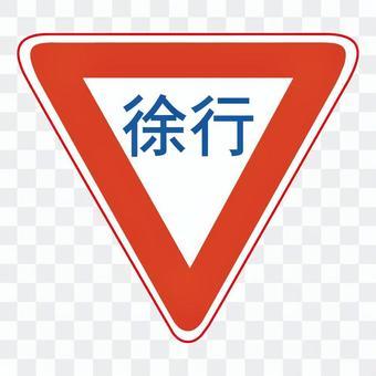道路標誌(行駛)