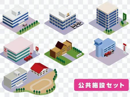 公共施設セット
