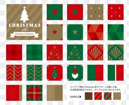 クリスマスカラー シンプルパターン1