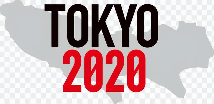 TOKYO 2020(東京・2020年)
