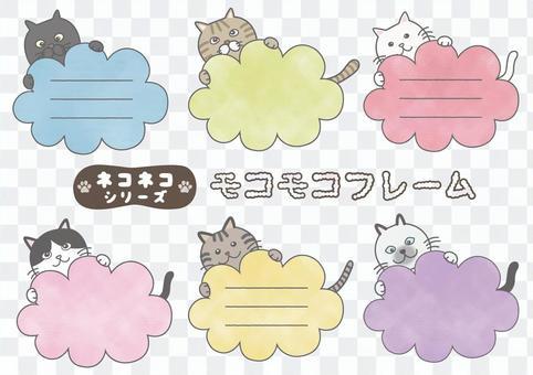 ネコネコシリーズ モコモコフレームA
