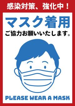 要求戴口罩_男士臉