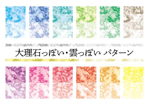 大理石紋/雲紋紋