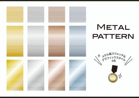金屬風格色板和圖形風格