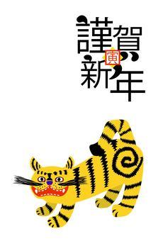 Papier-mache tiger New Year's card 3