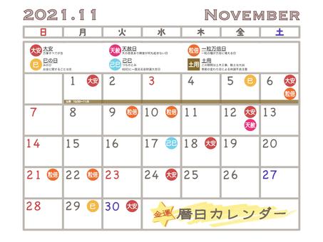十一月曆日曆筆記版