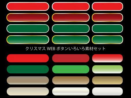 聖誕節WEB按鈕素材集