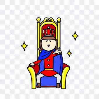 王様 指さし 笑顔