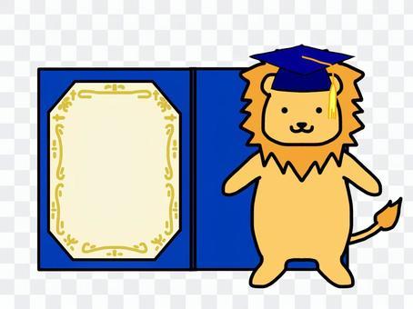 ライオン 卒業式