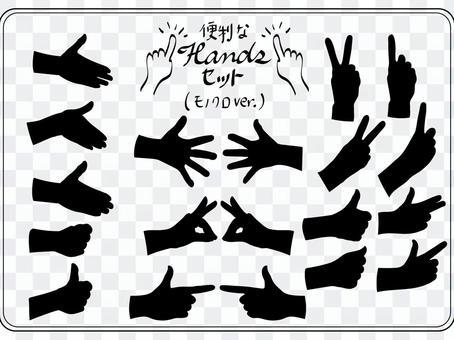 Convenient Hands Set-Monochrome.ver