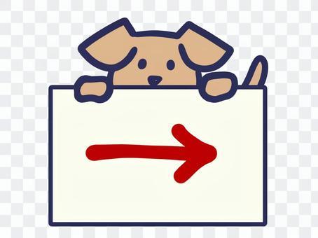 右向きの矢印を持つ犬