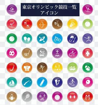 東京奧運會_圖標