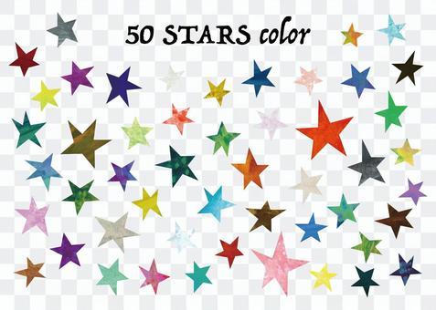 50顆STARS顏色