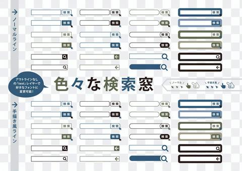 Various search windows Ver. Monotone