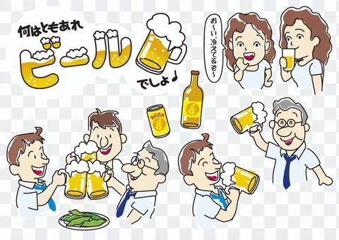 無論如何它是啤酒!