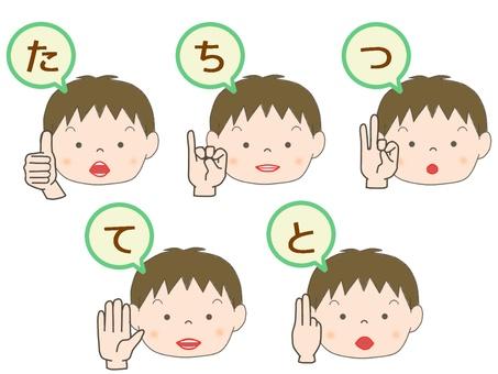 拼字男孩 [ta line]