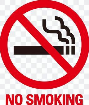 禁煙 NO SMOKING(喫煙禁止