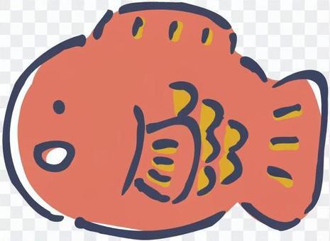 かわいい鯛