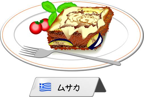 Moussaka 希臘傳統美食 外國盤子