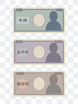 千円札/五千円札/一万円札(デフォルメ)