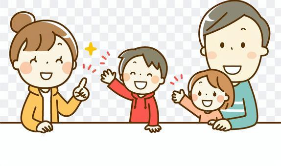 家庭會議微笑