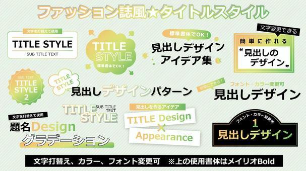 時尚雜誌風格標題3_黃色,綠色