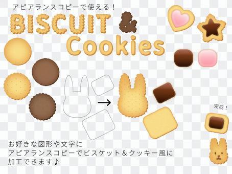 可用於復制的餅乾和餅乾材料