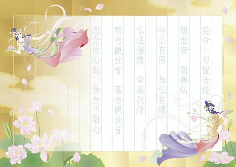 Long life extension ten phrases Kannon sun _ Hikyun and Renka