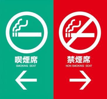吸菸標志,無菸座椅,吸煙座標記06