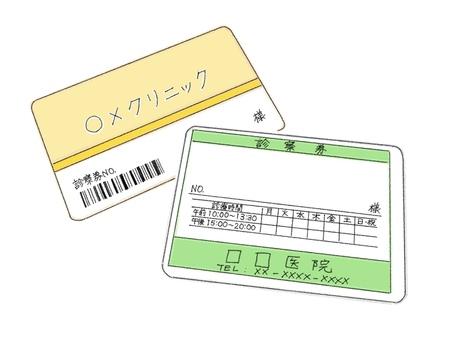 體檢票5張(彩色)