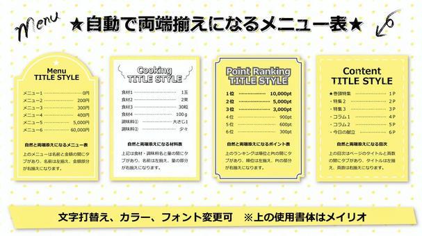 菜單table_justified_yellow_CS6