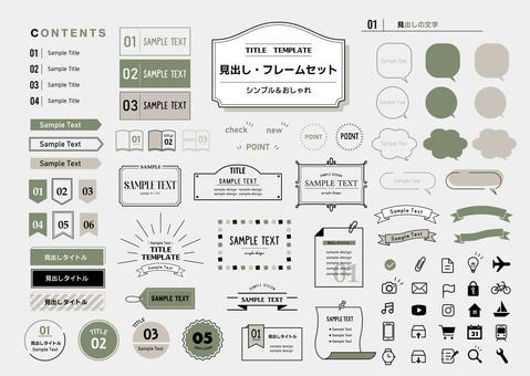 時尚的標題框架