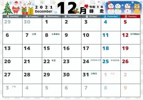 2021-12月カレンダー月始めイラスト
