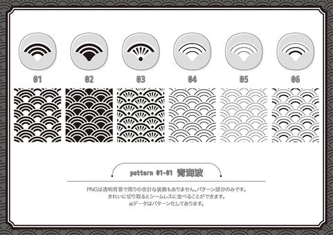 花樣集 PA01-01
