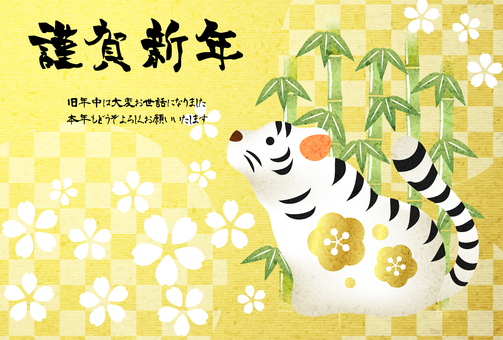 White Tiger and Bamboo Forest Golden Tiger New Year's Card Horizontal