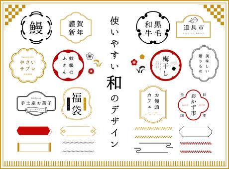 易於使用的日本框架設計 1